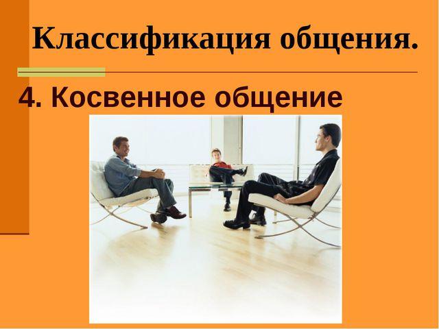 Классификация общения. 4. Косвенное общение
