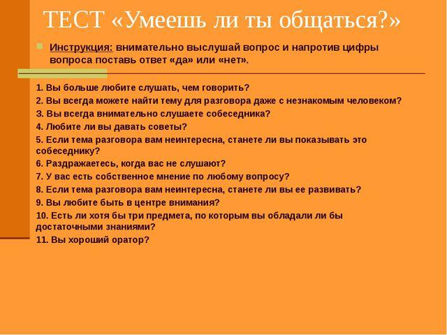 ТЕСТ «Умеешь ли ты общаться?» Инструкция: внимательно выслушай вопрос и напро...