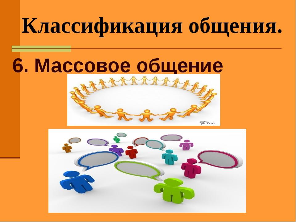 Классификация общения. 6. Массовое общение
