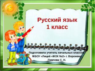 Русский язык 1 класс Подготовила учитель начальных классов МБОУ «Лицей «МОК №