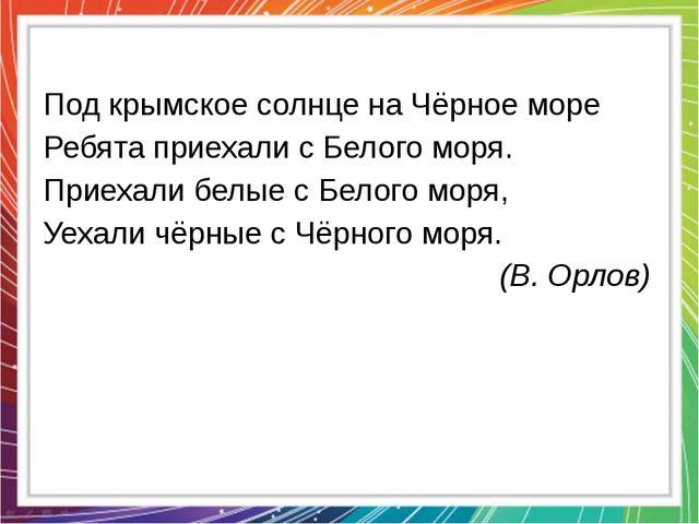 Под крымское солнце на Чёрное море Ребята приехали с Белого моря. Приехали бе...
