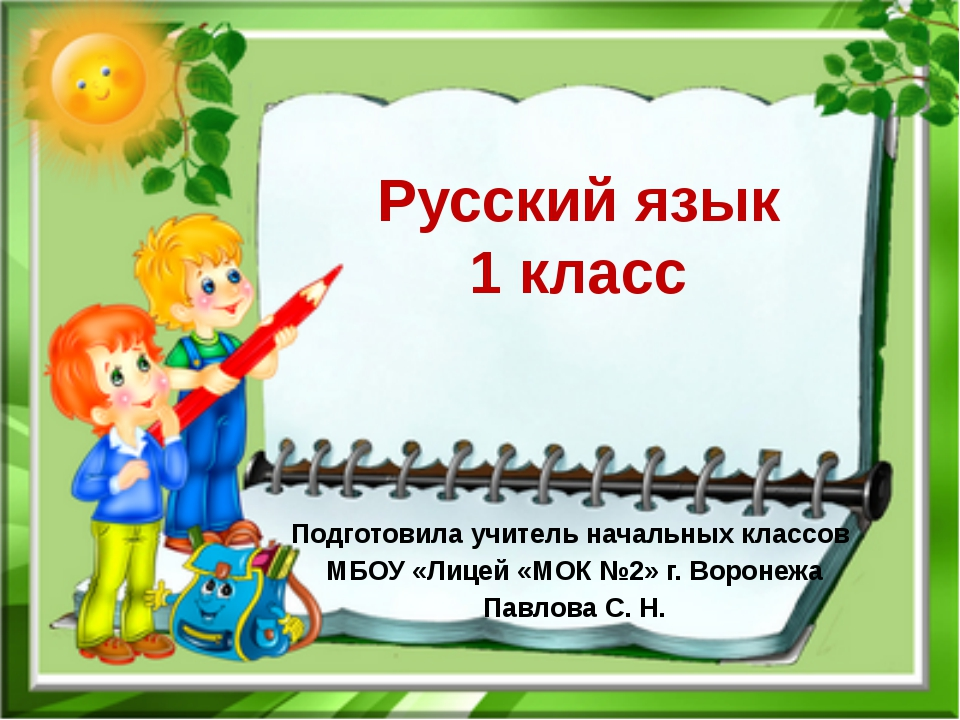 Русский язык 1 класс Подготовила учитель начальных классов МБОУ «Лицей «МОК №...