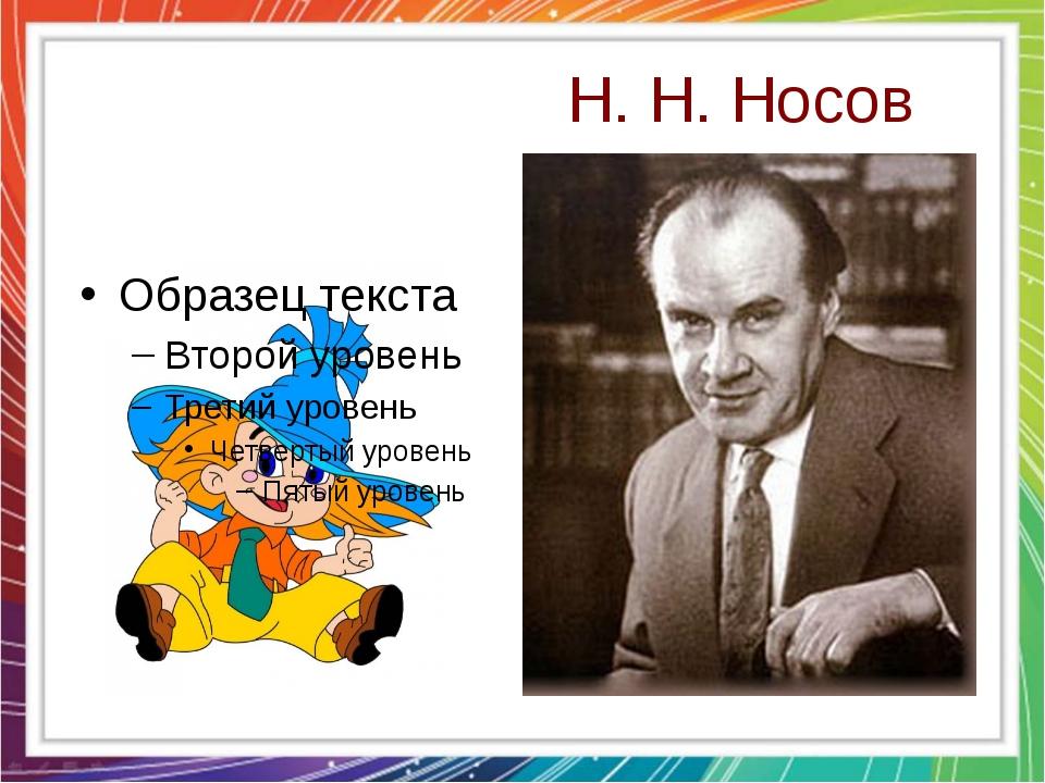 Н. Н. Носов