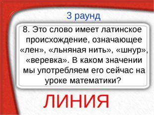 3 раунд 8. Это слово имеет латинское происхождение, означающее «лен», «льняна
