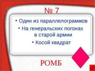 № 7 Один из параллелограммов На генеральских погонах в старой армии Косой ква