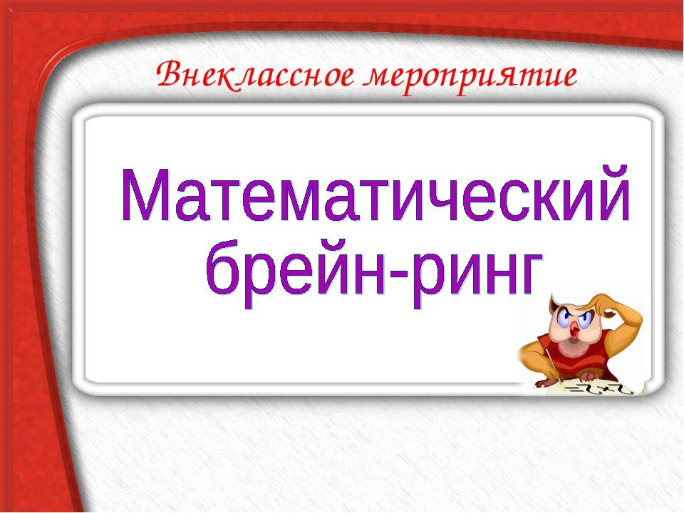 Просмотр содержимого документа внеклассное мероприятие для 6 класса брейн-ринг по русскому языку