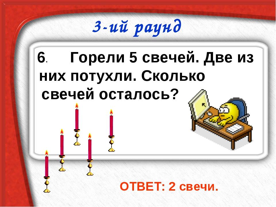 3-ий раунд 6. Горели 5 свечей. Две из них потухли. Сколько свечей осталось? О...