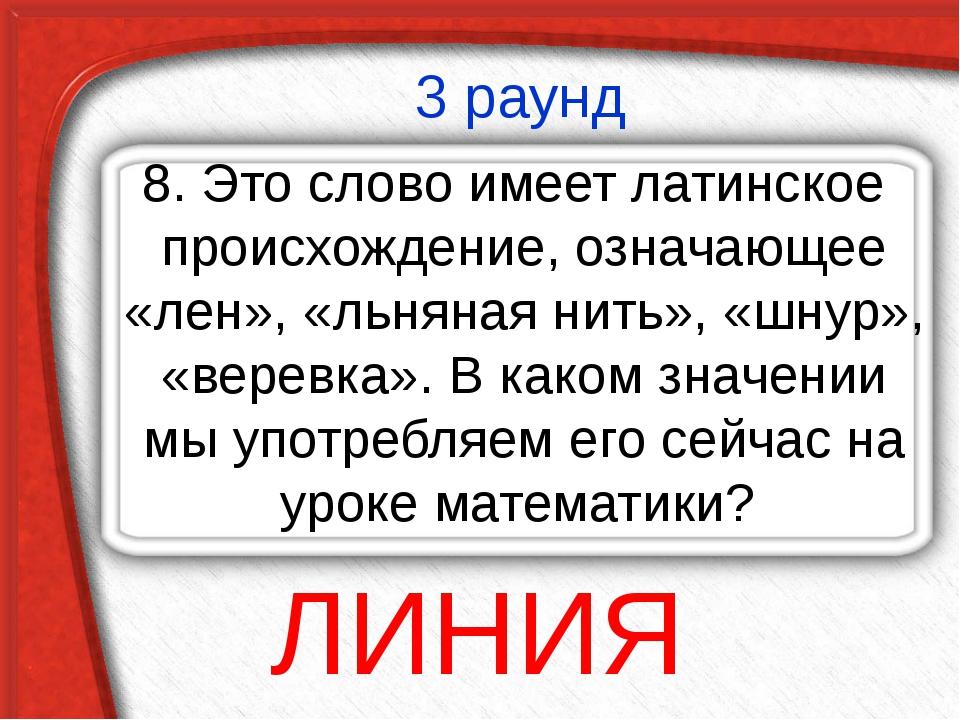 3 раунд 8. Это слово имеет латинское происхождение, означающее «лен», «льняна...