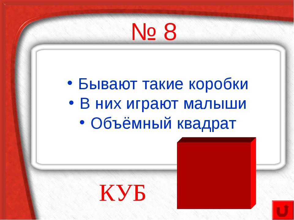 № 8 Бывают такие коробки В них играют малыши Объёмный квадрат КУБ