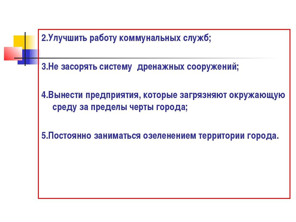 2.Улучшить работу коммунальных служб; 3.Не засорять систему дренажных сооруже...