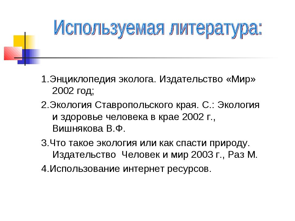 1.Энциклопедия эколога. Издательство «Мир» 2002 год; 2.Экология Ставропольск...