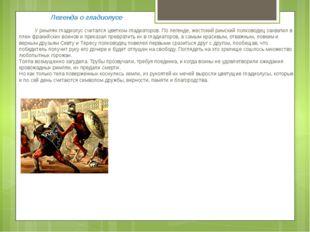 Легенда о гладиолусе У римлян гладиолус считался цветком гладиаторов. По ле