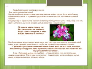Цветочный гороскоп Каждый цветок имеет свое предназначение. Язык цветов оче