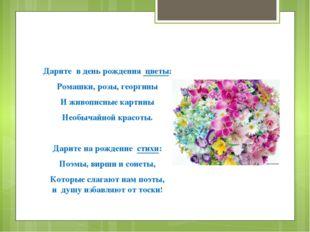 Дарите в день рождения цветы: Ромашки, розы, георгины И живописные картины Н