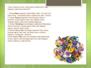 Очень интересно узнать, какие цветы соответствуют знаку зодиака в цветочном