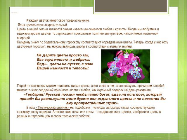 Цветочный гороскоп Каждый цветок имеет свое предназначение. Язык цветов оче...