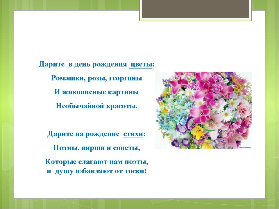 Дарите в день рождения цветы: Ромашки, розы, георгины И живописные картины Н...