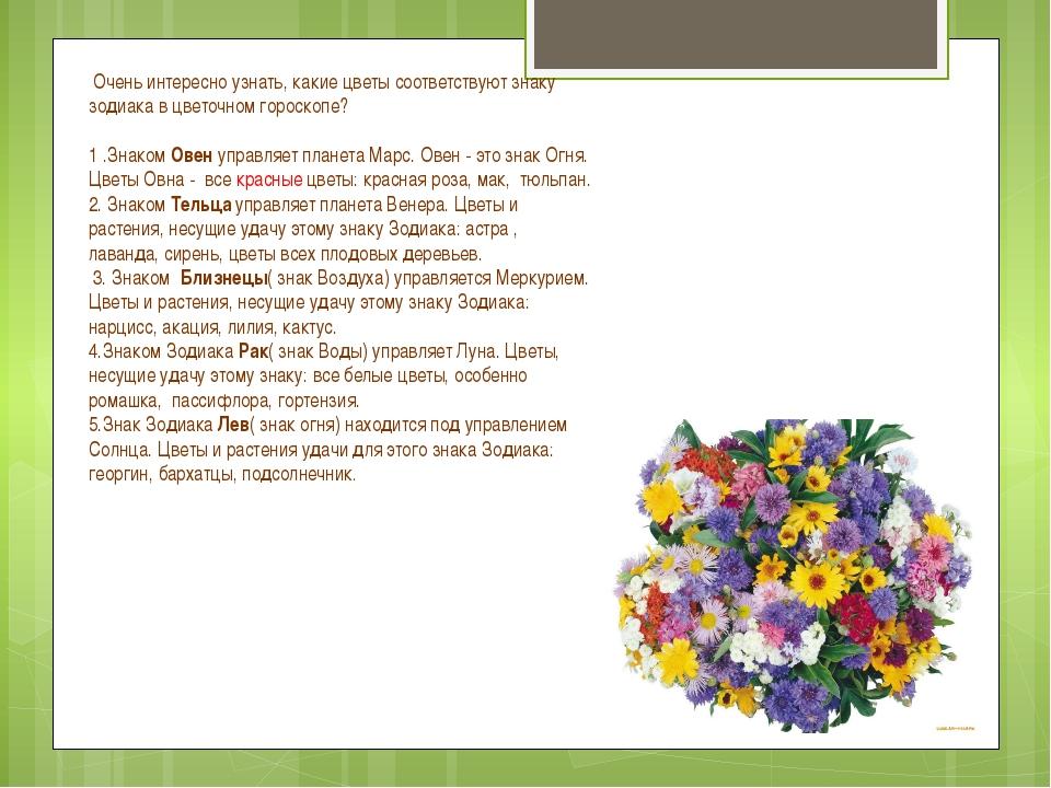 Очень интересно узнать, какие цветы соответствуют знаку зодиака в цветочном...