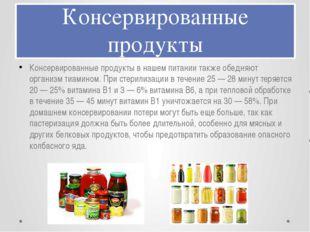 Консервированные продукты Консервированные продукты в нашем питании также обе