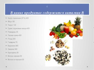 1 В каких продуктах содержится витамин B Крупа пшеничная (91%) 450 Яйца 150 Т