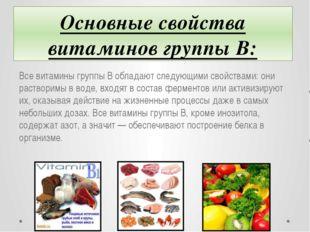 Основные свойства витаминов группы В: Все витамины группы В обладают следующи
