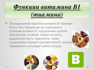 Функции витамина В1 (тиамина) При выраженном недостатке витамина В1 начинают
