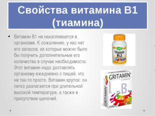 Свойства витамина В1 (тиамина) Витамин В1 не накапливается в организме. К сож