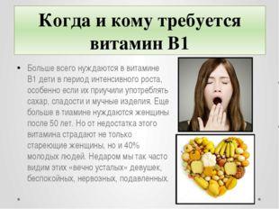 Когда и кому требуется витамин В1 Больше всего нуждаются в витамине В1 дети в