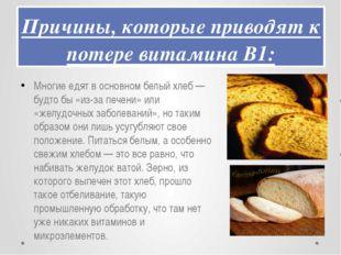 Причины, которые приводят к потере витамина В1: Многие едят в основном белый