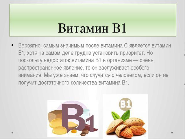 Витамин В1 Вероятно, самым значимым после витамина С является витамин В1, хот...