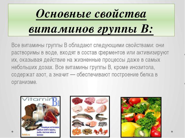Основные свойства витаминов группы В: Все витамины группы В обладают следующи...