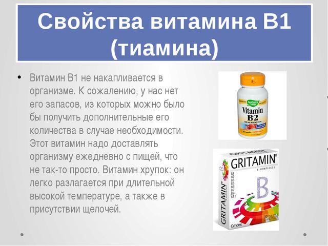 Свойства витамина В1 (тиамина) Витамин В1 не накапливается в организме. К сож...