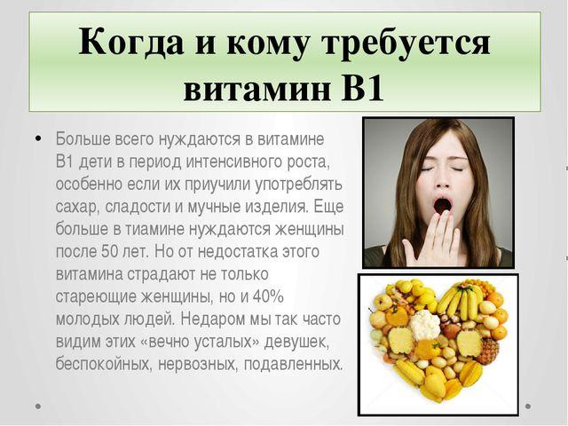 Когда и кому требуется витамин В1 Больше всего нуждаются в витамине В1 дети в...