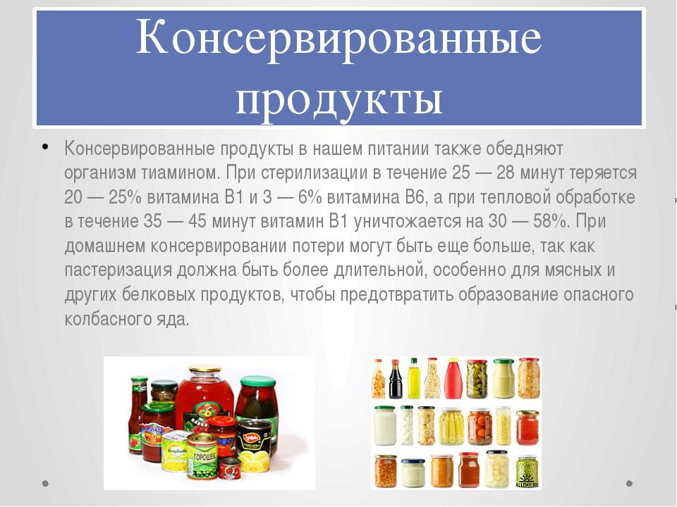 Консервированные продукты Консервированные продукты в нашем питании также обе...