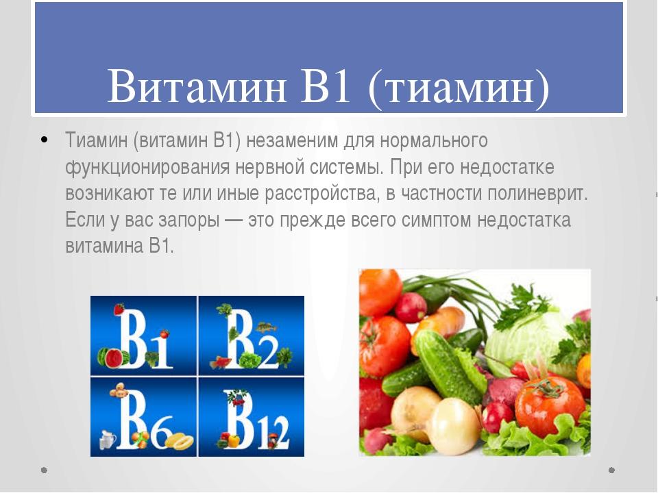 Витамин В1 (тиамин) Тиамин (витамин В1) незаменим для нормального функциониро...