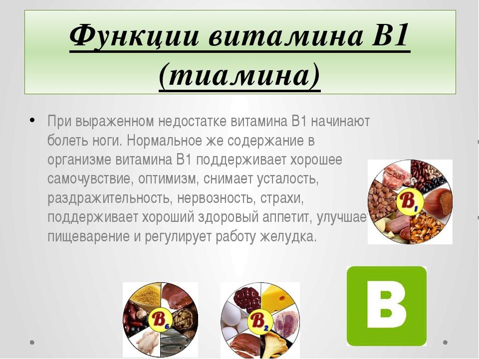 Функции витамина В1 (тиамина) При выраженном недостатке витамина В1 начинают...