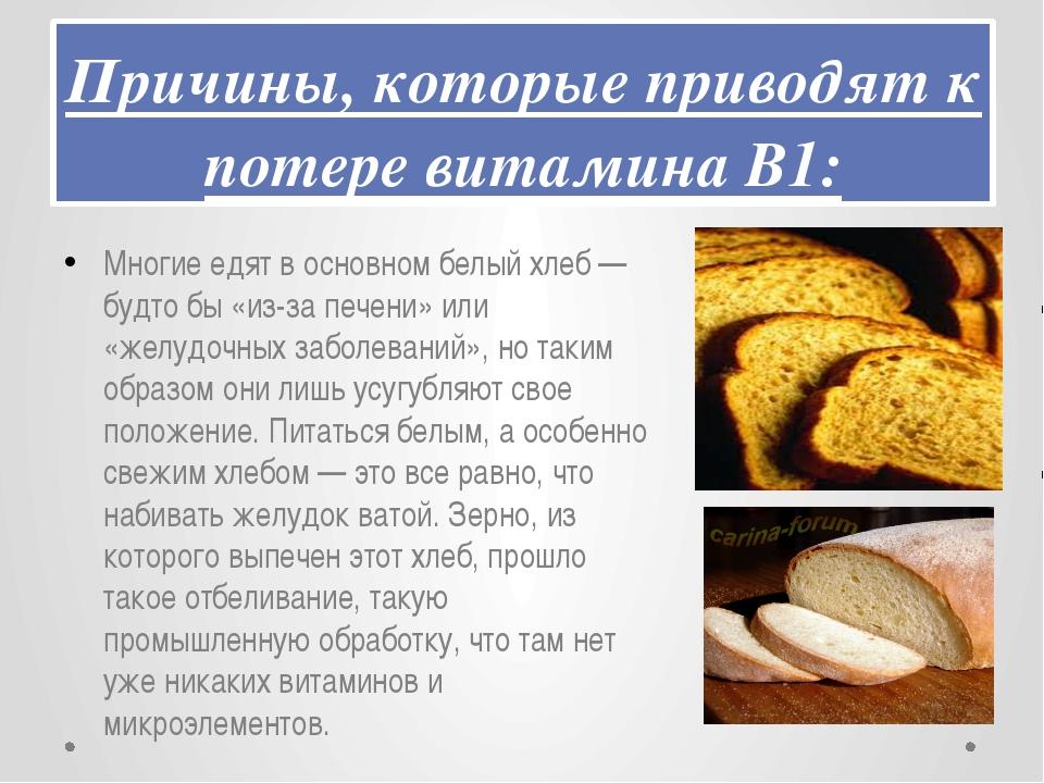 Причины, которые приводят к потере витамина В1: Многие едят в основном белый...