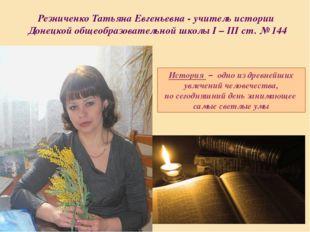 Резниченко Татьяна Евгеньевна - учитель истории Донецкой общеобразовательной