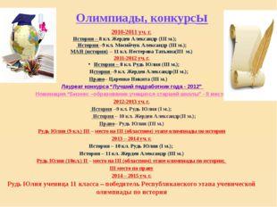 Олимпиады, конкурсы 2010-2011 уч. г. История – 8 кл. Жердев Александр (III м.
