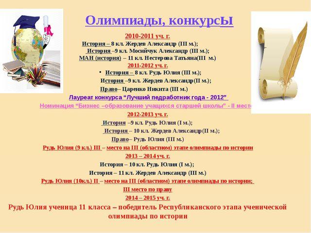 Олимпиады, конкурсы 2010-2011 уч. г. История – 8 кл. Жердев Александр (III м....