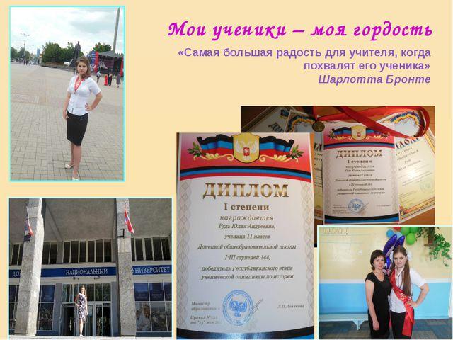 Мои ученики – моя гордость «Самая большая радость для учителя, когда похвалят...