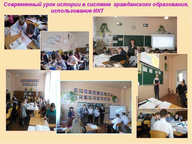 Современный урок истории в системе гражданского образования, использование ИКТ