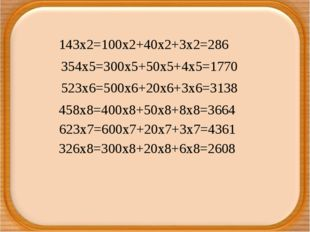 143х2=100х2+40х2+3х2=286 354х5=300х5+50х5+4х5=1770 523х6=500х6+20х6+3х6=3138