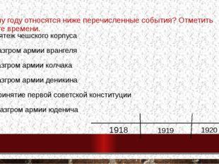 К какому году относятся ниже перечисленные события? Отметить на ленте времени