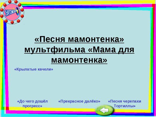 «Песня мамонтенка» мультфильма «Мама для мамонтенка» «Крылатые качели» «До че...