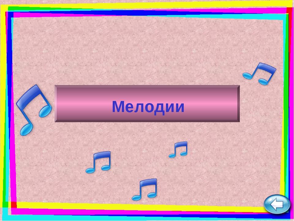 Мелодии