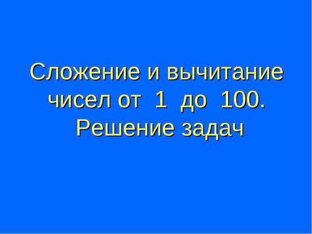 Сложение и вычитание чисел от 1 до 100. Решение задач