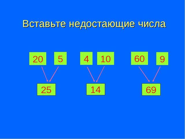25 20 5 14 10 4 69 60 9 Вставьте недостающие числа