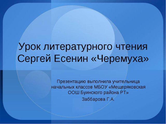Урок литературного чтения Сергей Есенин «Черемуха» Презентацию выполнила учит...