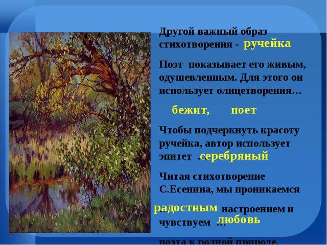 Другой важный образ стихотворения - … Поэт показывает его живым, одушевленным...